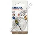 Насадка Dremel speed click 2615s423ja